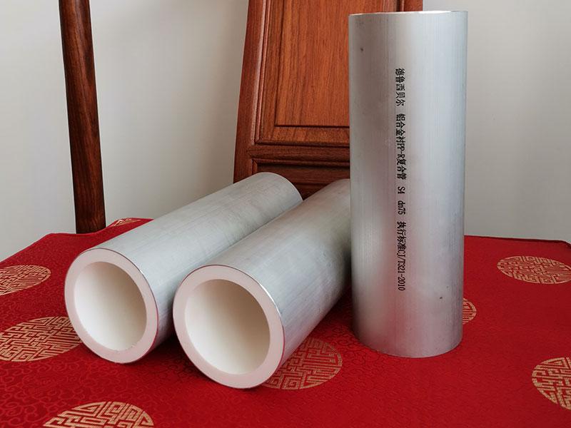 铝合金衬塑ppr管1