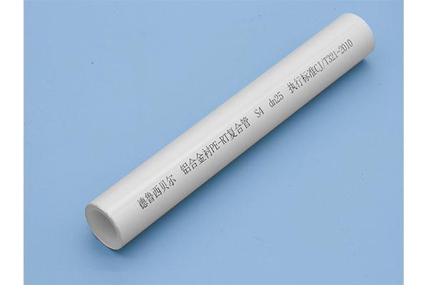 铝合金衬PERT管应用范围广,耐热性好